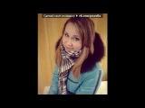 «♥♥♥Солнышко моё♥♥♥» под музыку Клубняк 2011 !!! The best club musik 2011... - Я подарю тебе солнце я подарю тебе небо, я подарю тебе любовь где бы я не был.... Picrolla