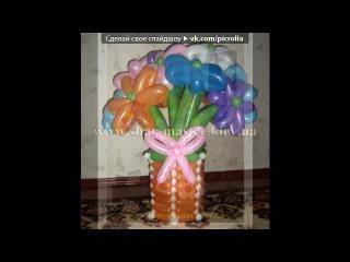 «Вазы, букеты, цветы и колонны из воздушных шаров.» под музыку Вальс Мендельсона - Свадебный вальс. Picrolla